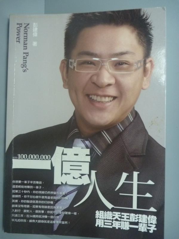 【書寶二手書T1/行銷_HEW】一億人生_彭建偉