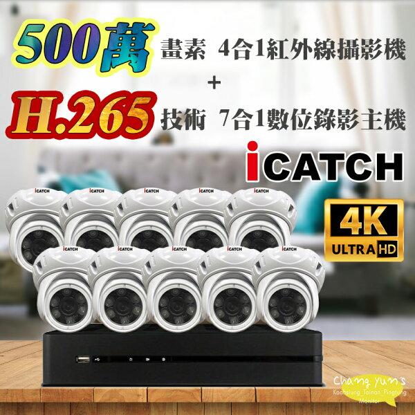 高雄台南屏東監視器可取套餐H.26516路主機監視器主機+500萬400萬畫素半球型紅外線攝影機*10