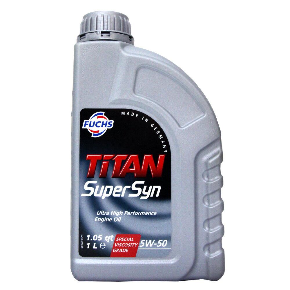 FUCHS TITAN SuperSyn 5W50 福斯 全合成機油