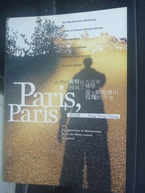 【書寶二手書T7/短篇_LGI】Paris, Paris_張善穎