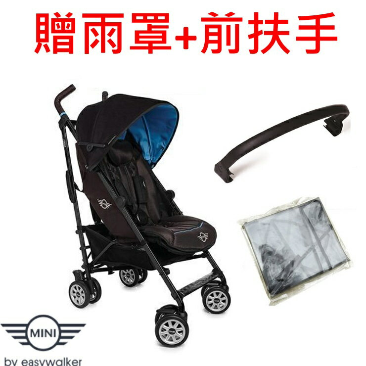 Easywalker MINI Buggy傘推車