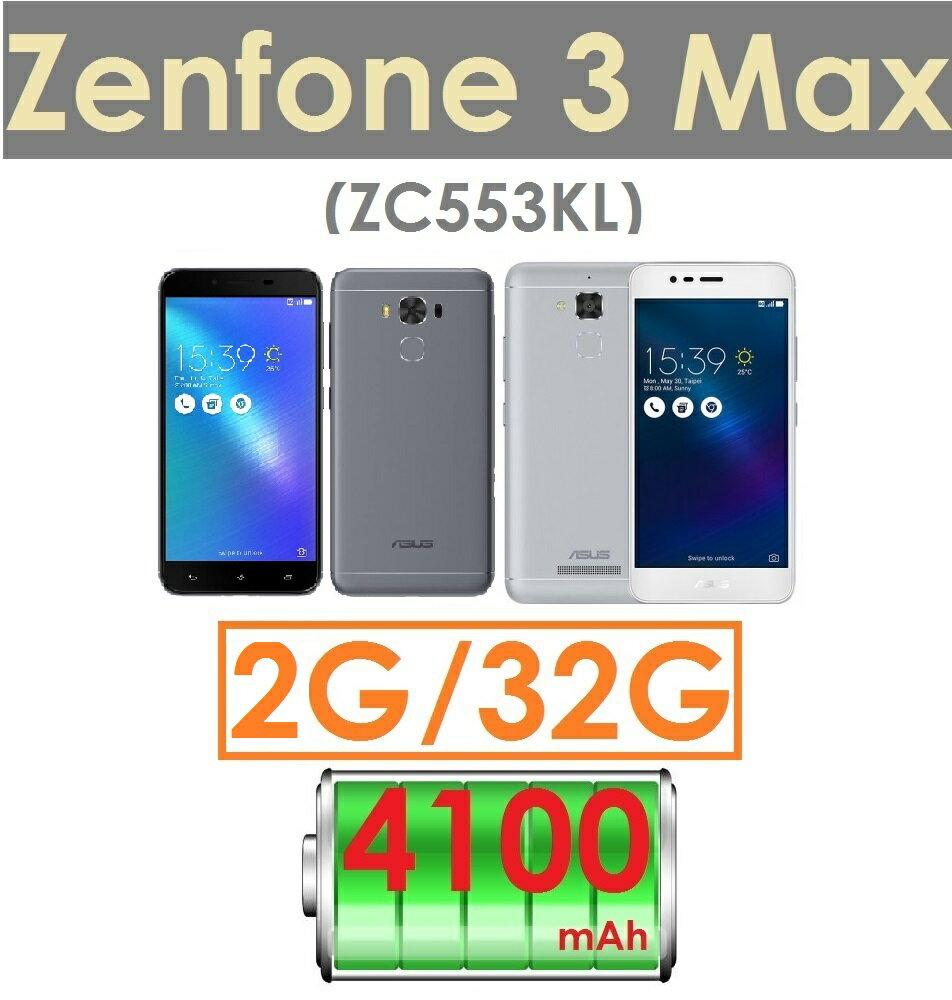 【原廠現貨】華碩 ASUS Zenfone 3 MAX(ZC553KL)5.5吋 2G/32G 4G LTE手機●指紋辨示●充電器●陳金鋒●ZENFONE3