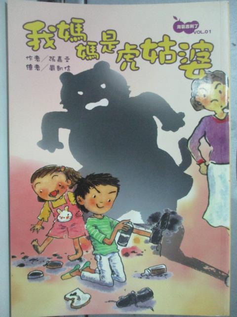 【書寶二手書T1/兒童文學_ORV】淘氣吉利丁:我媽媽是虎姑婆_張嘉文
