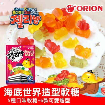 韓國 Orion 好麗友 海底世界造型軟糖 58g 綜合水果味 海洋生物 水果軟糖 軟糖 海洋軟糖【N101050】