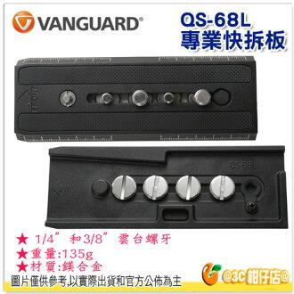 VANGUARD 精嘉 QS-68L 專業 快拆板 公司貨 另售 QS-100RF QS-100SS 轉換螺絲 快板 雲台把手 等 攝影配件