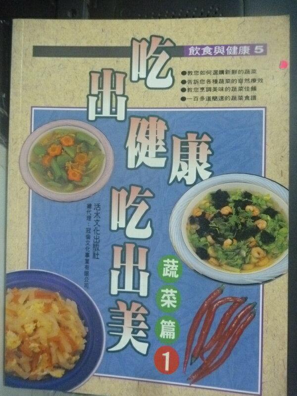 【書寶二手書T2/養生_ZDZ】吃出健康吃出美-蔬菜篇1_郭玉梅