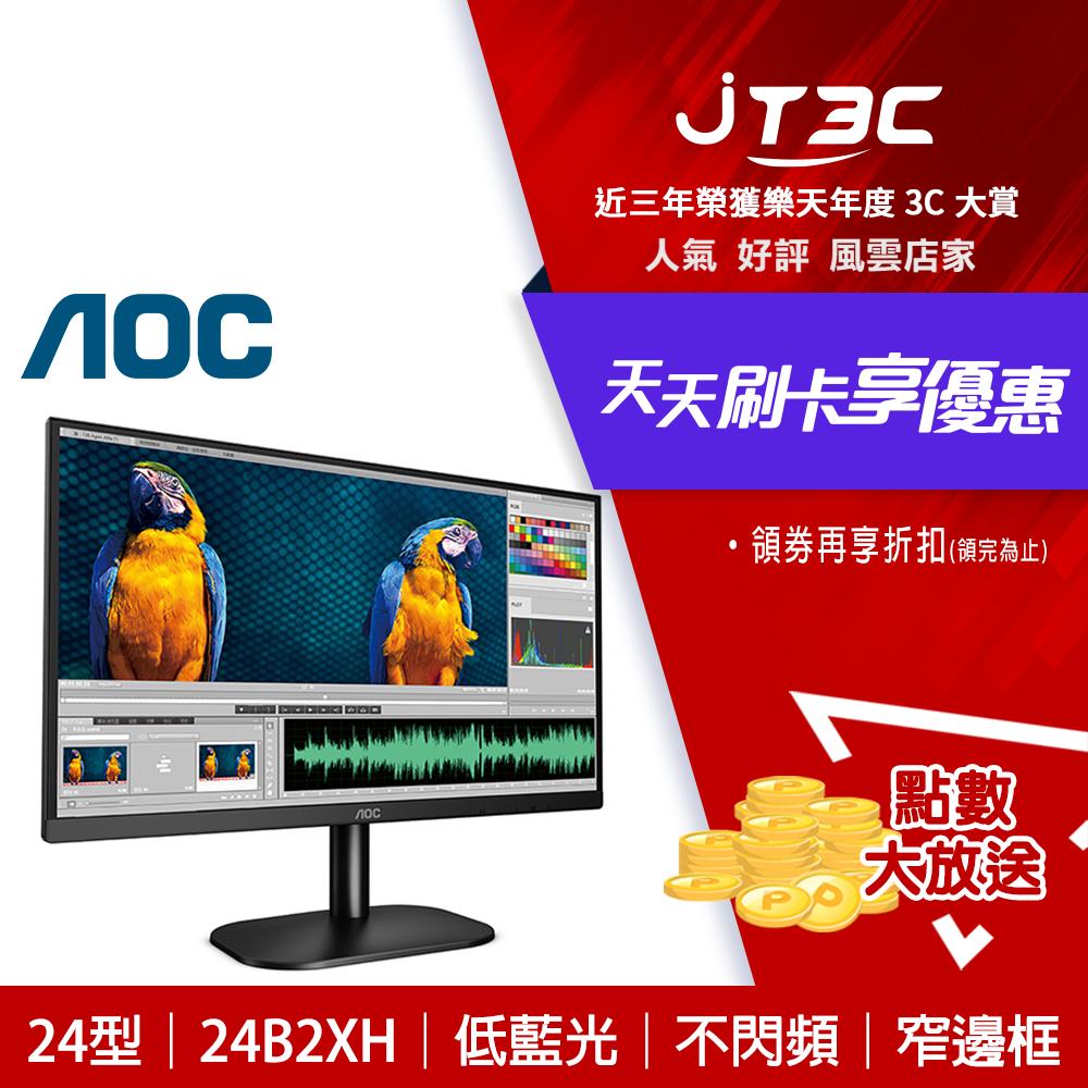 【領券現折5%+最高30%點】AOC 24型 24B2XH 液晶電腦螢幕顯示器(內附 HDMI 線)