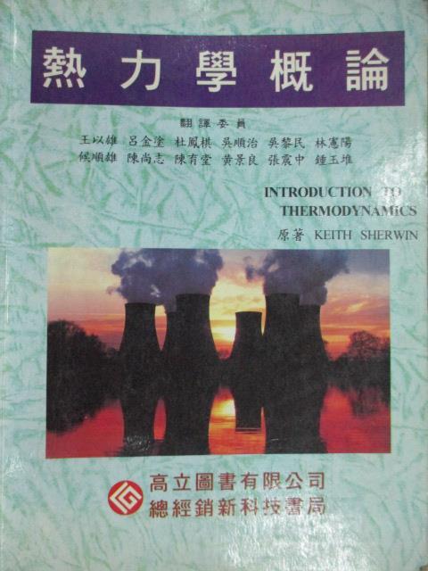 ~書寶 書T6/大學理工醫_WDT~熱力學概論_K. Sherwin_民86
