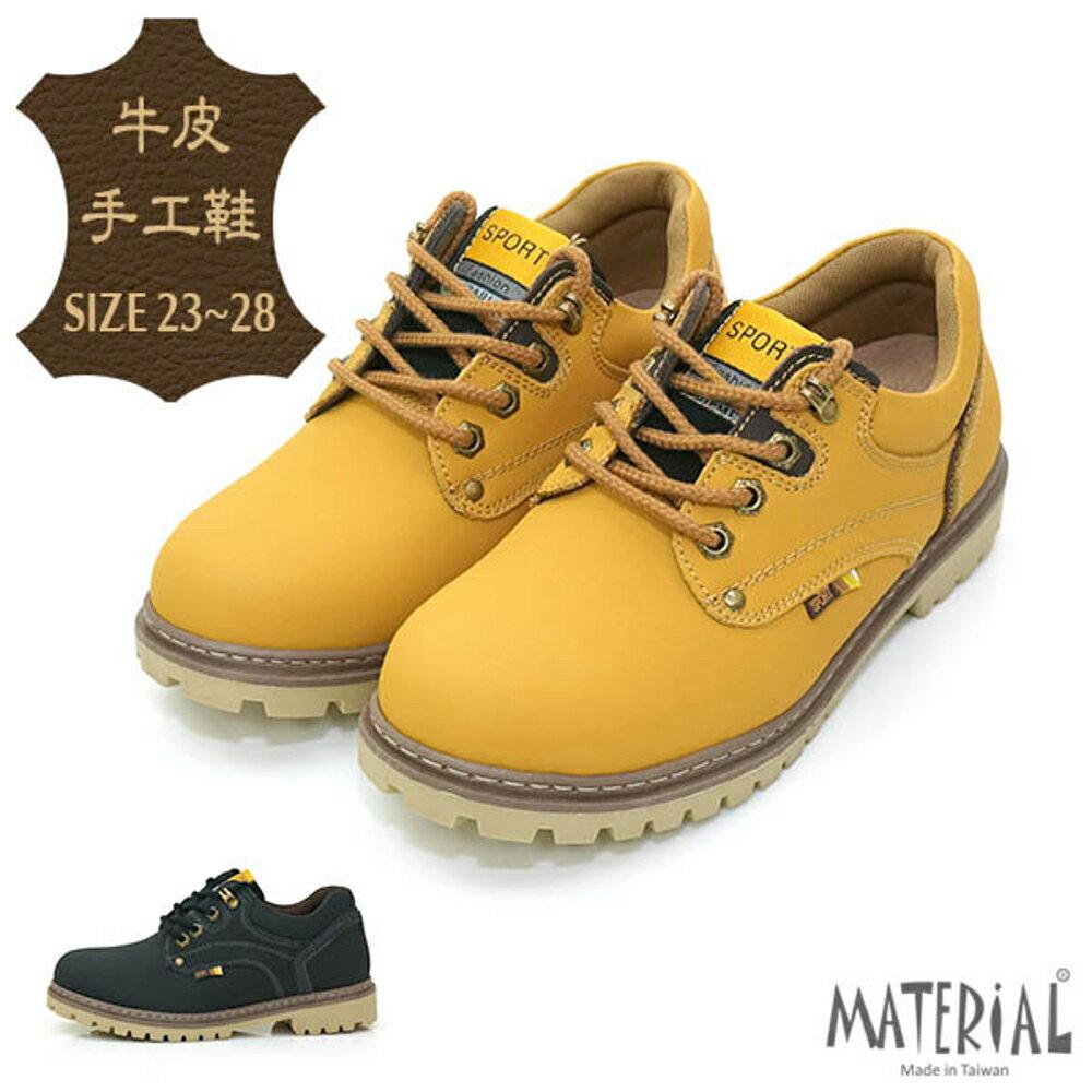 休閒鞋 質感全真皮休閒鞋 MA女鞋 T1467 - 限時優惠好康折扣