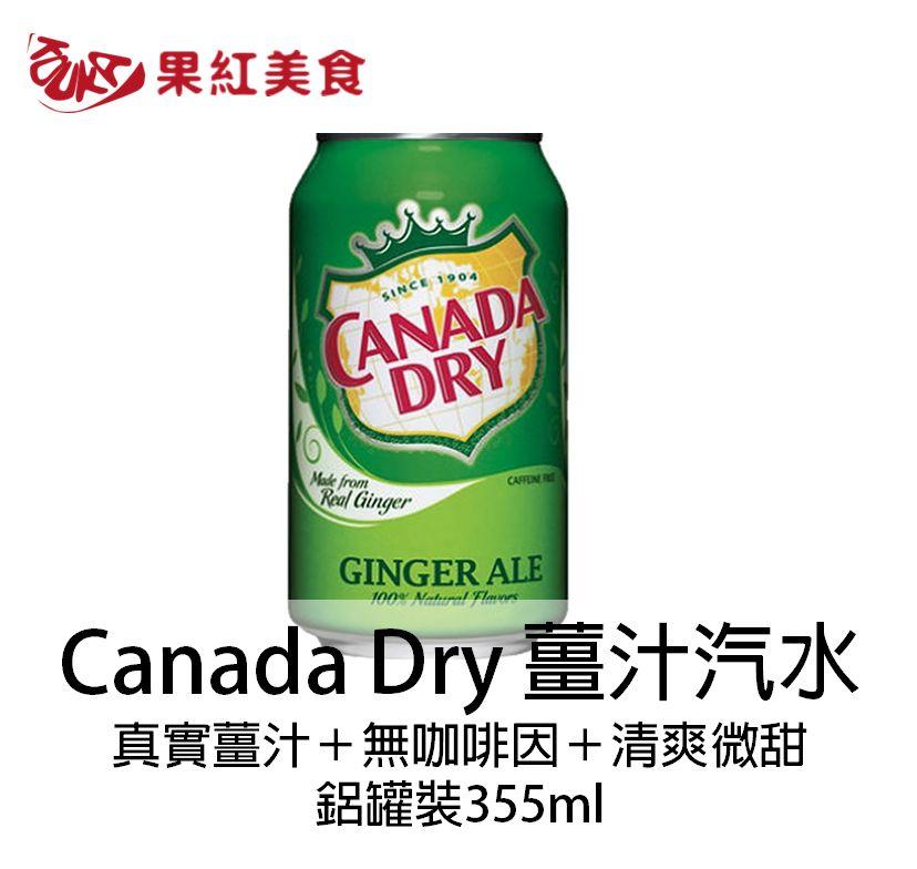 CANADA DRY GINGER ALE薑汁汽水(無咖啡因)鋁罐裝355ml