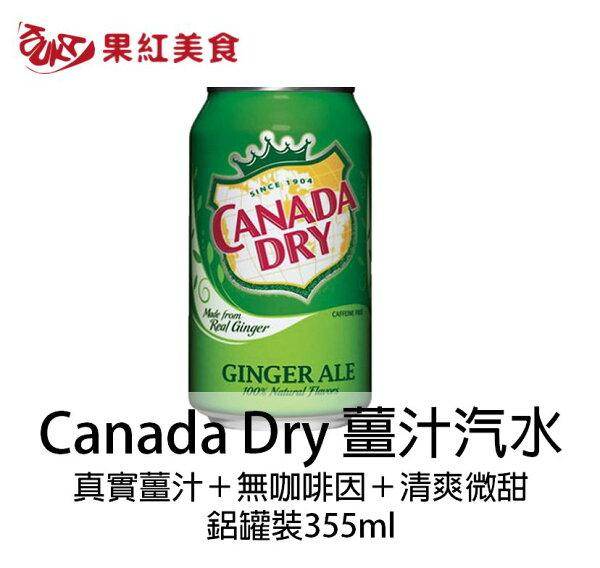 果紅美食家:CANADADRYGINGERALE薑汁汽水(無咖啡因)鋁罐裝355ml