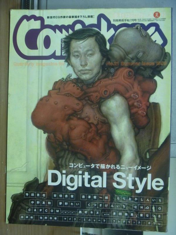 【書寶二手書T4/漫畫書_PNO】季刊夏號_Digital Style等_日文雜誌