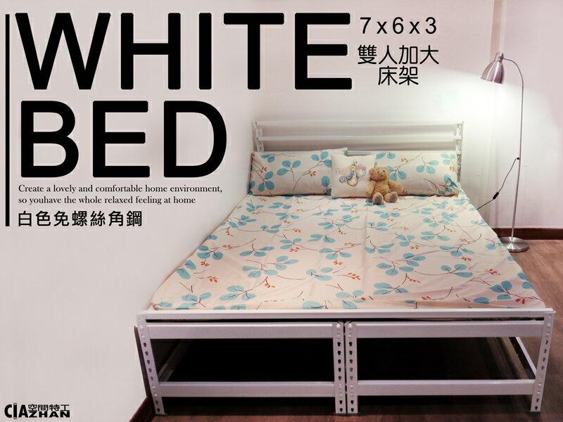雙人床架加大 6尺六尺 床架/床底/床板 ?空間特工?象牙白工業風 免螺絲角鋼床 『免運費』 D1WF309