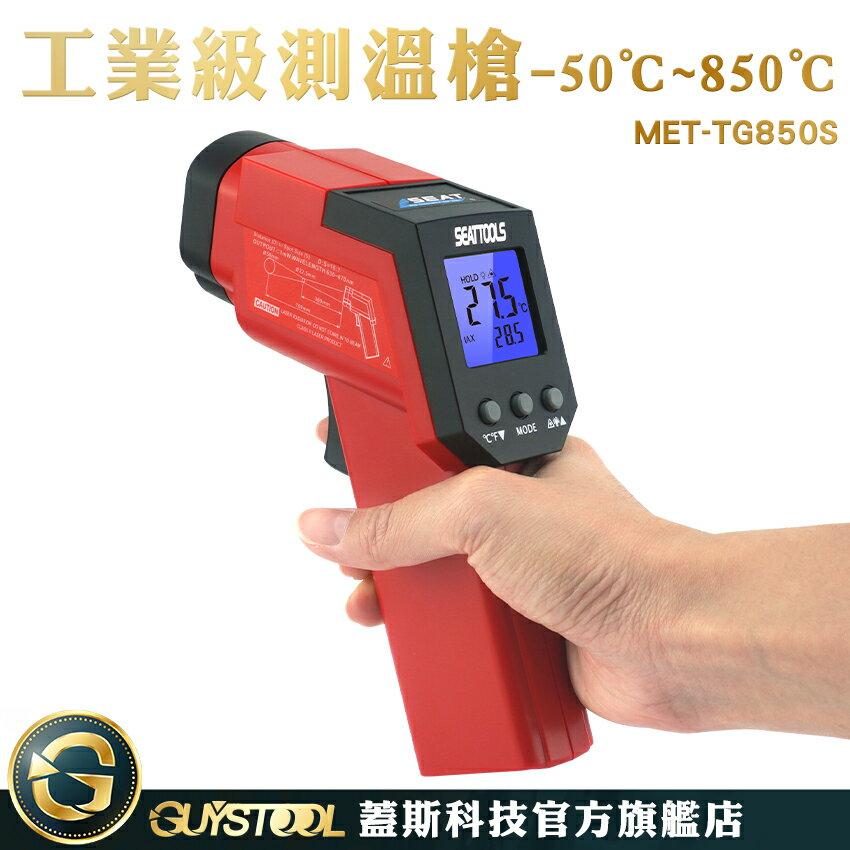 蓋斯科技 感應式紅外線溫度計 食品溫度計 手持測溫槍電子溫度計 高精準 MET-TG850S  -50~850度 溫度計