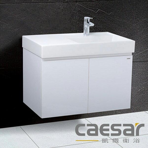 【caesar凱撒衛浴】菲雅辛斯浴櫃組LF5384一體瓷盆+EH080浴櫃組(瓷面排桿)