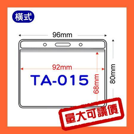 【量販證件套】 TA-015(內尺寸92x58mm) 100入 證件套/名牌/工作證/識別證/活動/工作人員
