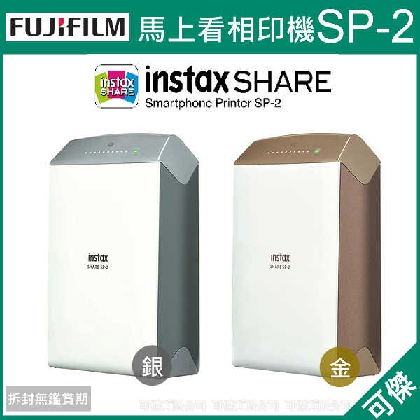 可傑 Fujifilm 富士 instax SHARE SP-2 印相機 金色 平行輸入 送原廠皮套 送完為止