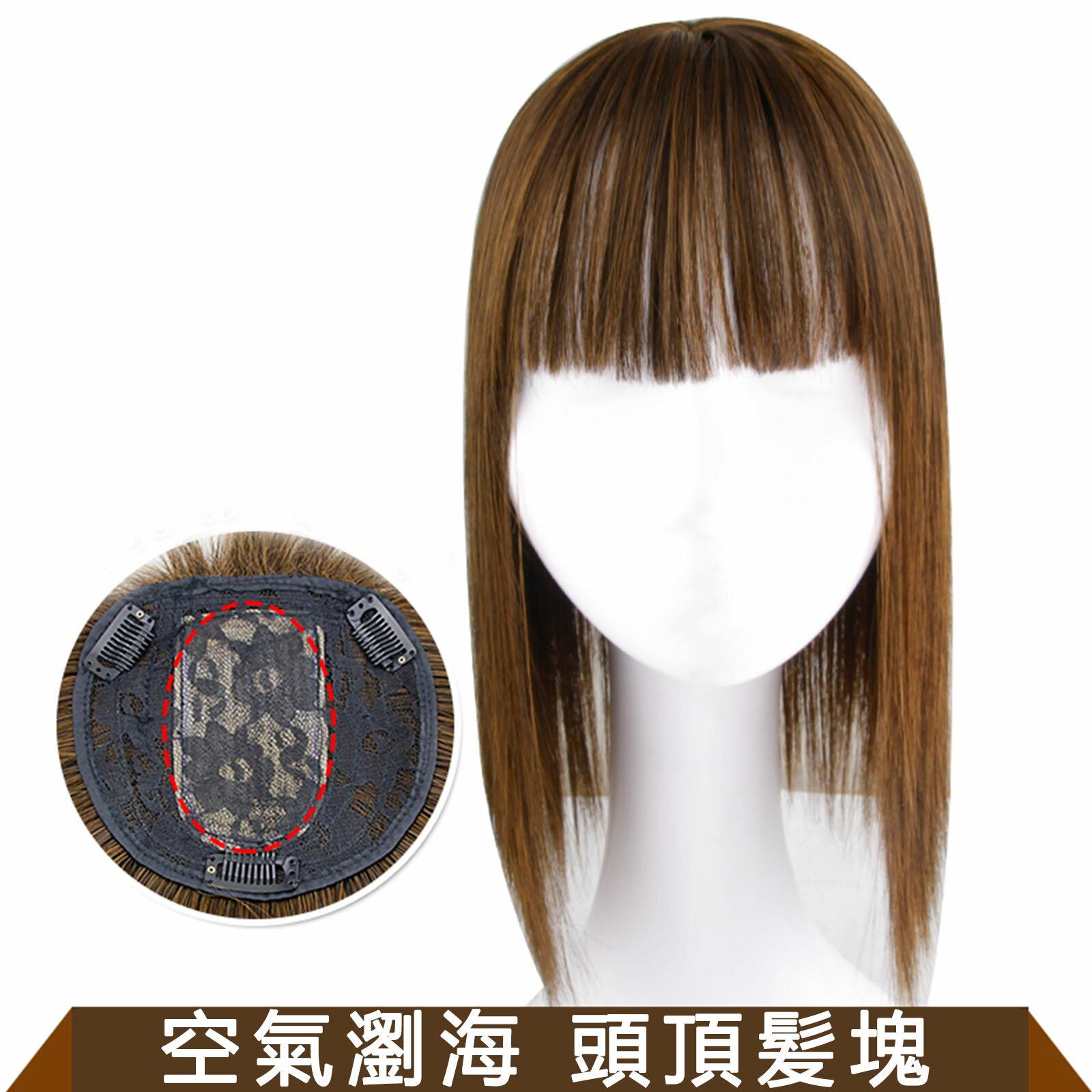<br/><br/> 假髮 頭頂髮片 微增髮 女仕補髮塊 空氣瀏海 頭皮可分線 耐熱 【MP003】☆雙兒網☆<br/><br/>