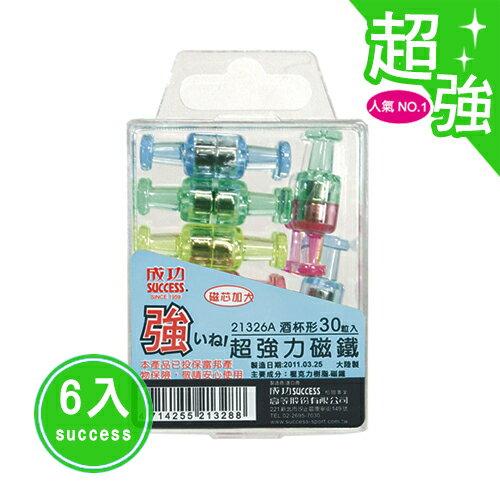 成功 酒杯型超強力磁鐵(30入)