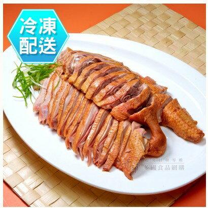 千御國際 蜂蜜煙燻茶鴨 (切盤) 800g 冷凍配送 [TW611011] 蔗雞王