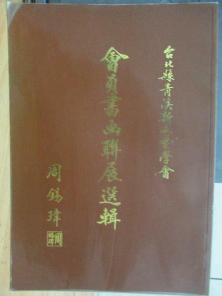 【書寶二手書T3/藝術_XEV】台北縣青溪藝文書畫展選輯_2006年