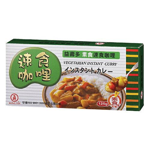 工研 益壽多 素食 速食咖哩 125g