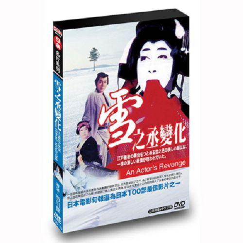 雪之丞變化DVD~日本電影旬報選為日本100部最佳影片之1