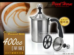 快樂屋♪ 寶馬牌 電木柄【單層】奶泡器 400cc 【360度出水不垂涎】 HK-S-08-400 拿鐵咖啡拉花