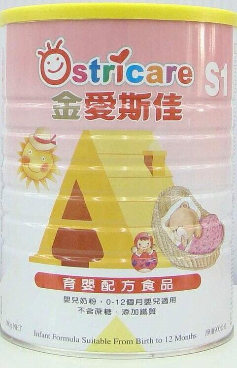 『121婦嬰用品館』金愛斯佳S1嬰兒AA牛奶粉900g(12罐組,再贈3罐)共15罐