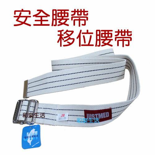 鐵扣安全帶 移位腰帶 復健 JM-249 織布腰帶