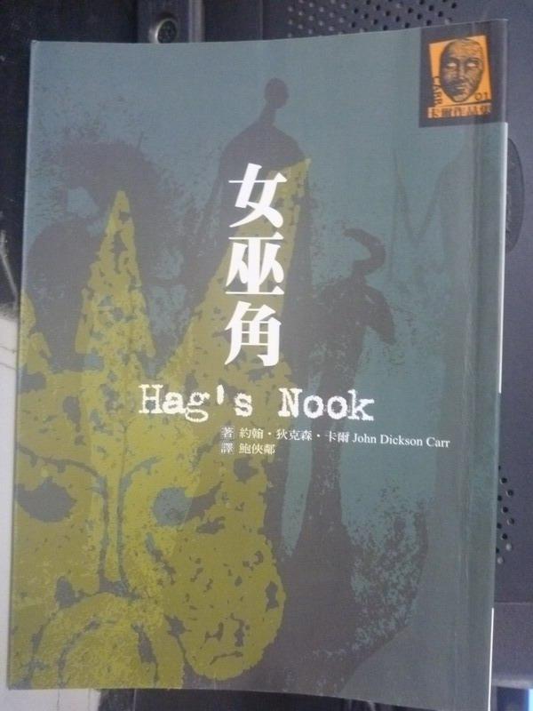 【書寶二手書T6/翻譯小說_INC】女巫角_約翰.狄克森.卡爾 , 鮑俠鄰