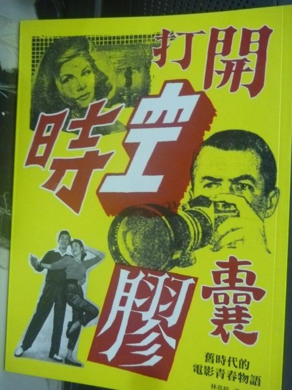 【書寶二手書T5/影視_ZBT】打開時空膠囊-舊時代的電影青春物語_林亮妏