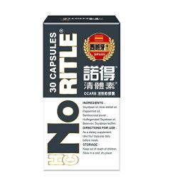 專品藥局 諾得 清體素液態軟膠囊 30粒/盒 全新進化版【2012117】