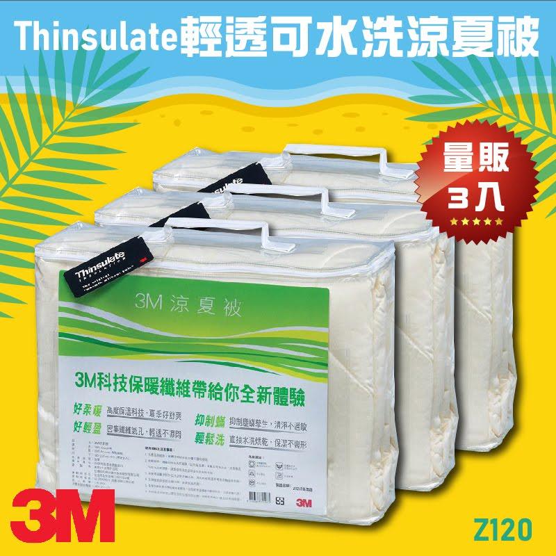 【量販3】3M Z120 舒適涼感 涼夏被 新絲舒眠 可水洗 棉被四季被/冬被/涼透被 另有Z250 Z370 Z500