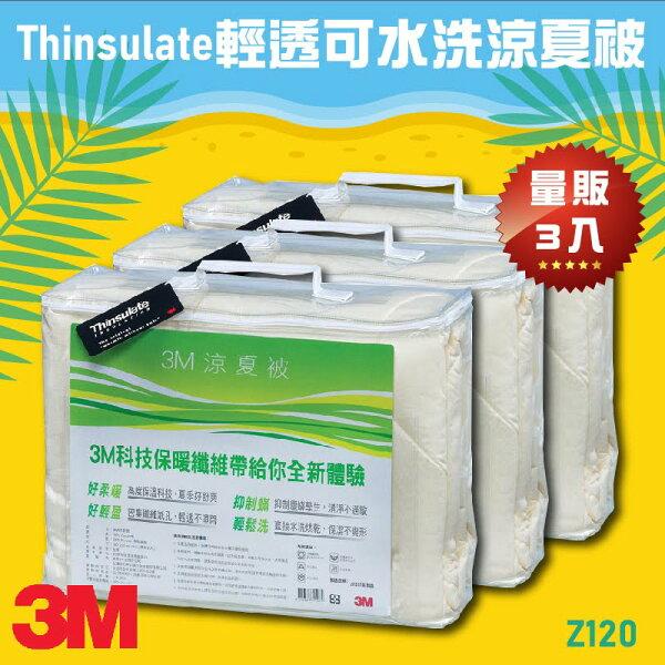 【量販3】3MZ120舒適涼感涼夏被新絲舒眠可水洗棉被四季被冬被涼透被另有Z250Z370Z500
