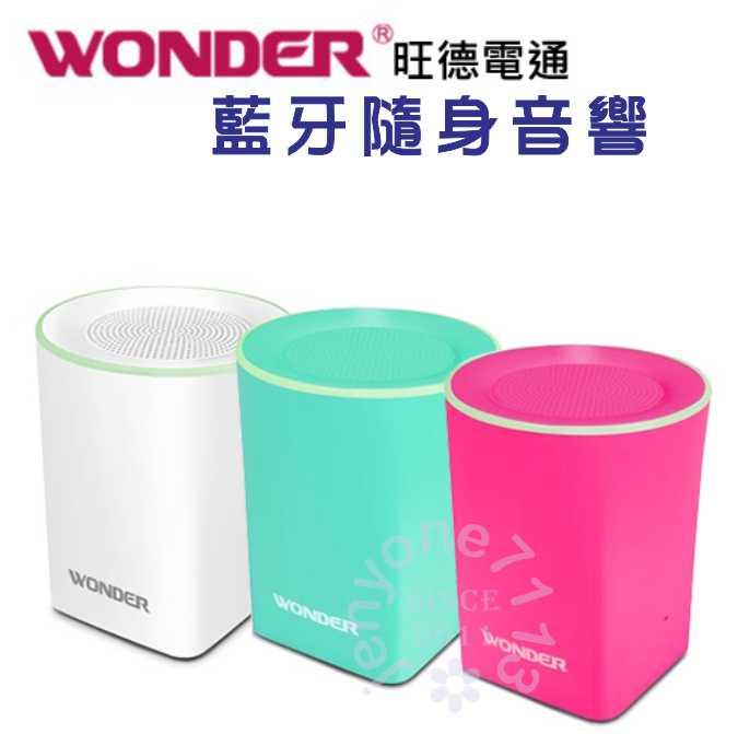 【WONDER旺德】藍牙隨身音響 (粉色、粉綠、白色)WS-T017U《刷卡分期+免運》