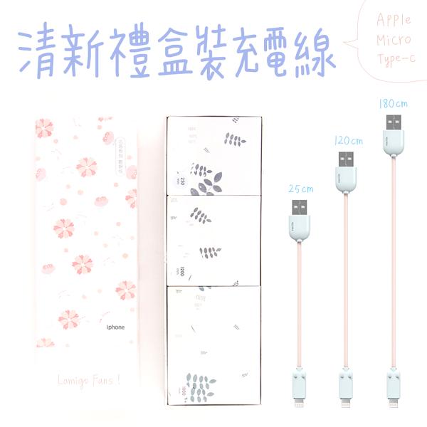 禮盒裝三條充電線❤️iphone線android線micro線type-cType充電線傳輸線