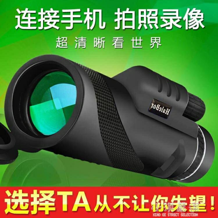 望遠鏡高倍高清單筒手機人體望眼鏡兒童萬米成演唱會夜視CM