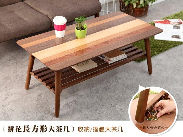 【拼花長方形】茶几可收納‧實木椅腳折疊(附棚板)★班尼斯國際家具名床