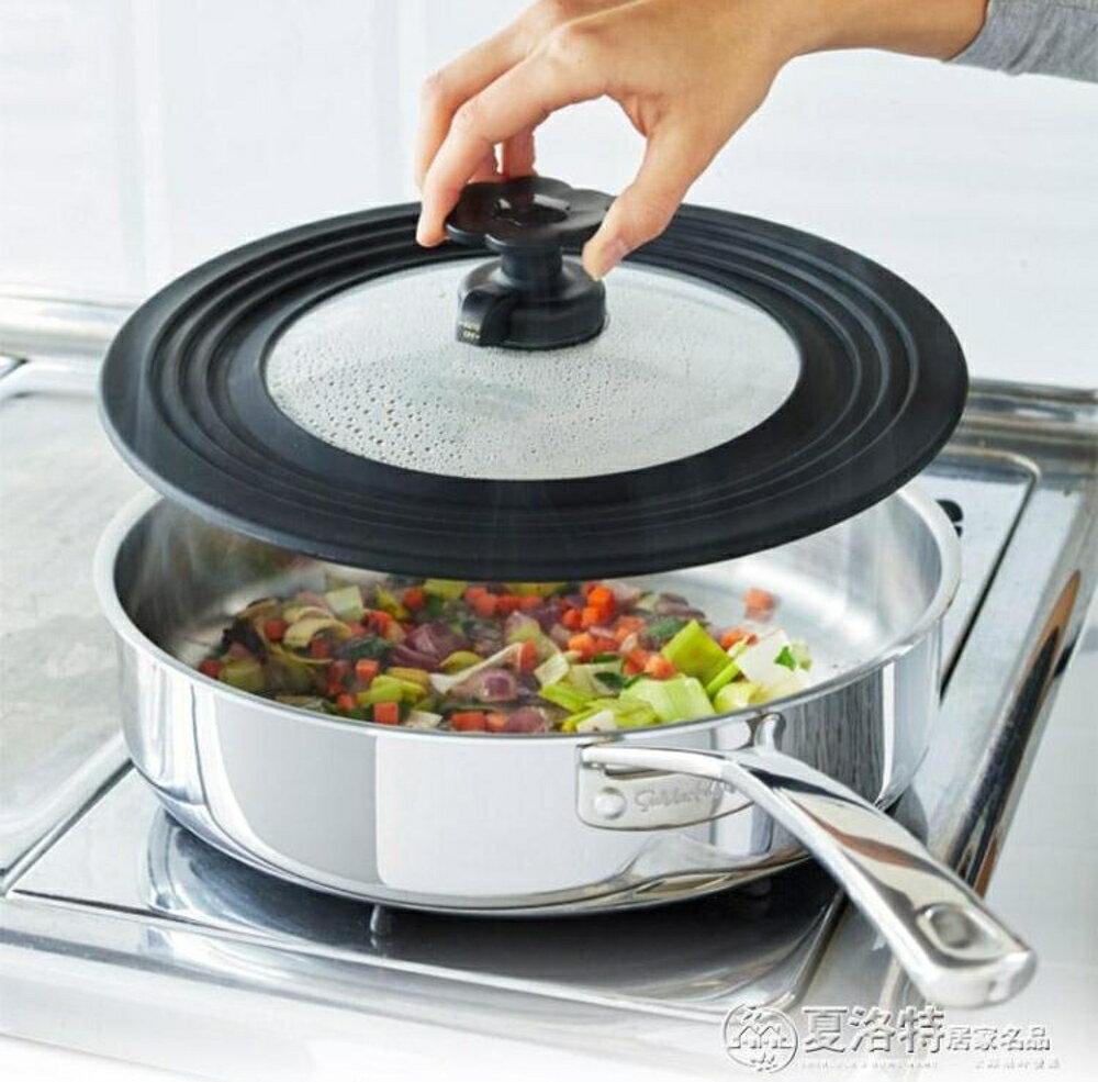 瑞士力康鍋蓋玻璃蓋24/26/28cm矽膠鍋蓋家用炒菜透明平底鍋蓋通用夏洛特 LX