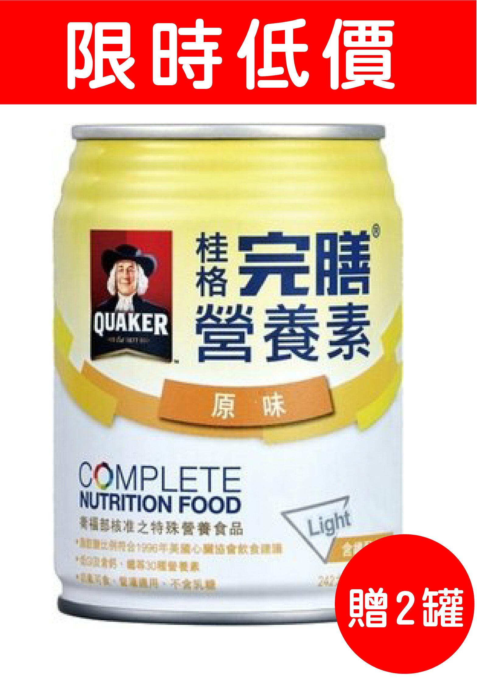 ◆最低價◆桂格完膳營養素 減糖含纖 24罐/箱