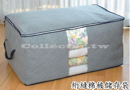 【G13062503】竹炭絎縫棉被儲存袋收納袋 (加高型) 60*42*36cm