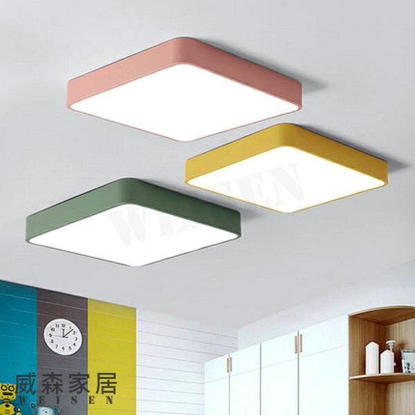 【威森家居】北歐 馬卡龍方形LED吸頂燈《正方款》現貨鐵藝工業風現代簡約吊燈壁燈大廳客廳燈具LED L180105