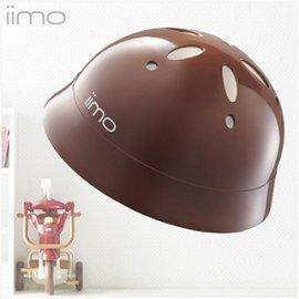 【淘氣??】【日本iimo】日本iimo -兒童安全帽(棕色)【保證公司貨●品質有保證●非水貨】