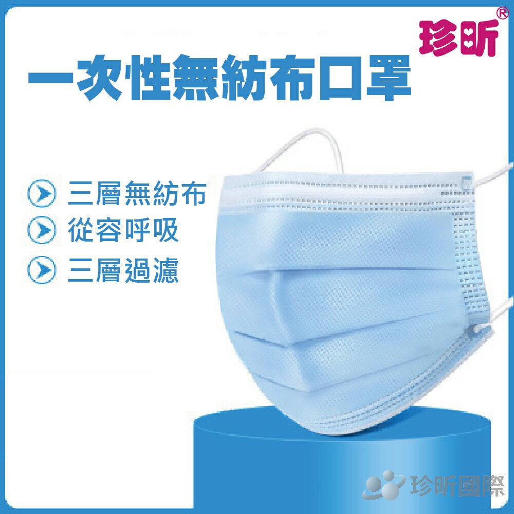 【珍昕】3層無紡布防塵防霾防護口罩(1包20片)(約17.5x9.5cm)/防塵口罩/防霾口罩/一次性口罩