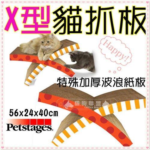 +貓狗樂園+ Petstages【Scartching。貓抓板系列。392簡單生活。X型貓抓板】740元 - 限時優惠好康折扣