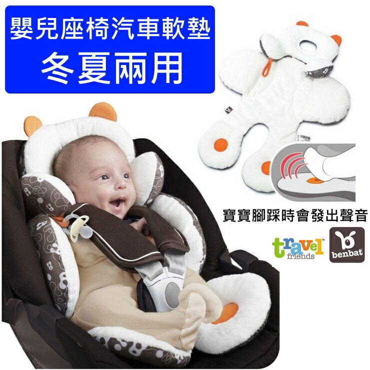 Benbat 嬰兒座椅汽車軟墊【寶貝樂園】