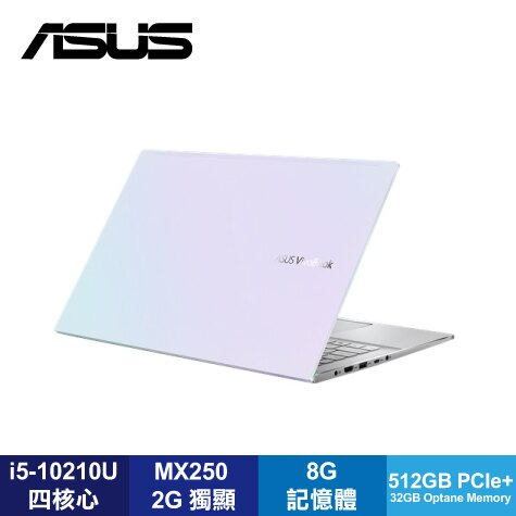ASUS VivoBook S533FL-0078W10210U 幻彩白 華碩十代輕薄筆電/i5-10210U/MX250 2G/8G/512GB PCIe+32GB Optane Memory/15.6吋FHD/W10