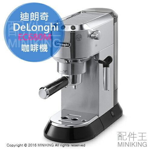 ~ 王~  DeLonghi 迪朗奇 EC680M 半自動咖啡機 可打奶泡 濃縮咖啡 銀