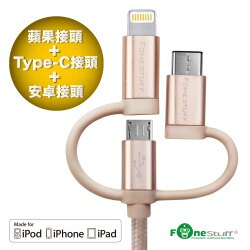 Fonestuff 一米蘋果原廠MFI Apple/Micro USB/Type-C三合一線